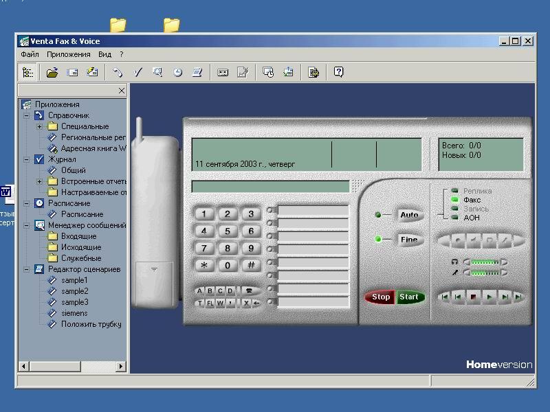 VentaFax: факс, автоответчик, АОН Официальный